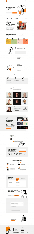 Верстка сайта дизайн курсов