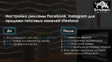 """Реклама Facebook, Insta """"Гипсовые панели Texturo"""""""