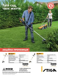 Дизайн рекламного блока в журнал. ЭСКО. Киев