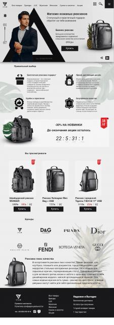 Интернет-магазин по продаже брендовых рюкзаков