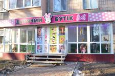 Брендовка детского магазина