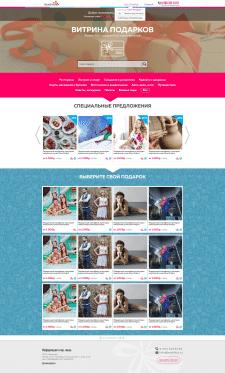 Верстка страниц для сайта купонов