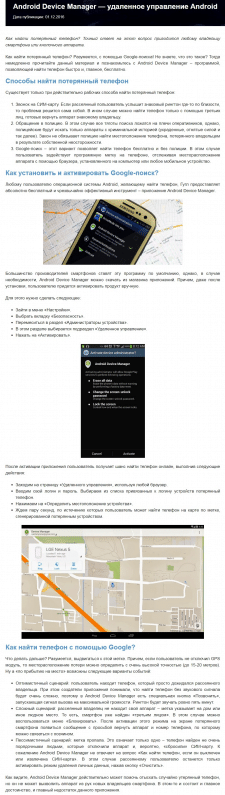 Android Device Manager — удаленное управление