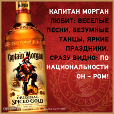 Тексты для страницы Captain Morgan в соцсети FB