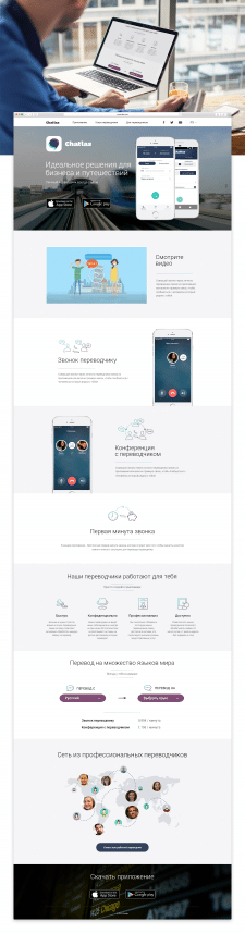 Сhatlasapp -Landing page для мобильного приложения