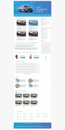 Дизайн сайта на Wordpress об Audi Q8