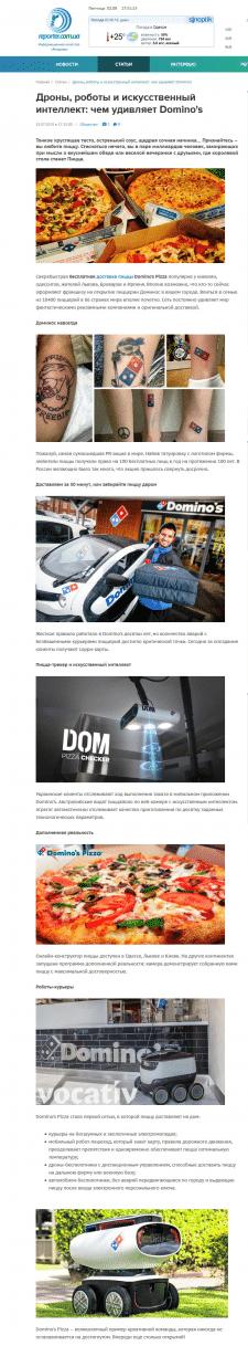 Дроны, роботы и искусственный интеллект