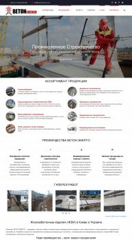 Сайт для компании занимающейся ЖБИ