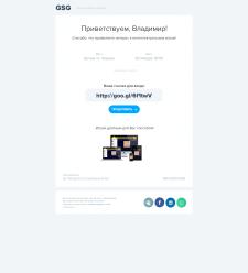 Разработан шаблон для E-mail рассылки