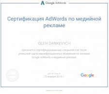 Сертификат Реклама в контекстно-медийной сети