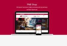 PNB Shop