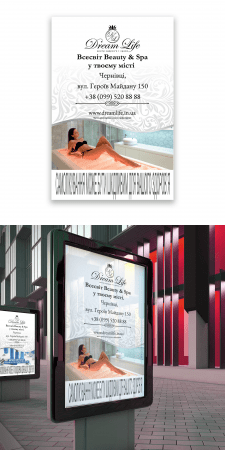 DreamLife - постер для ситилайта