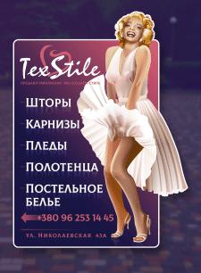 мимоход для TexStile