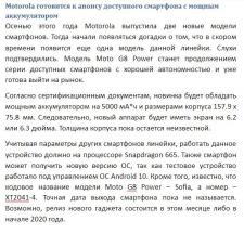 Motorola готовится к анонсу доступного смартфона..