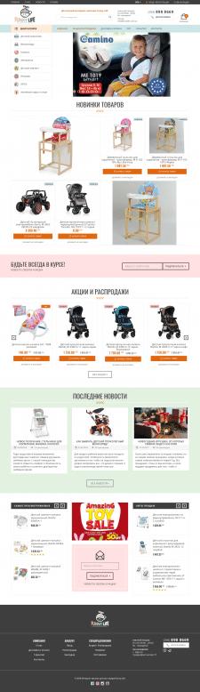 Интернет-магазин детских товаров FunnyLife.com.ua