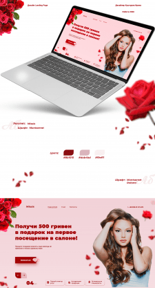 "Дизайн Landing Page ""Салон красоты"""
