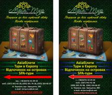 Постер Тур-Агенство