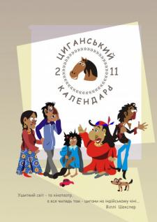 Календарь (обложка)