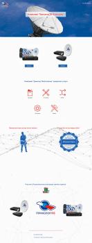 Дизайн и верстка презентационной страницы