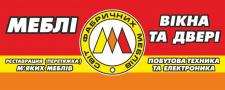 плакат на магазин (лого тоже мое)