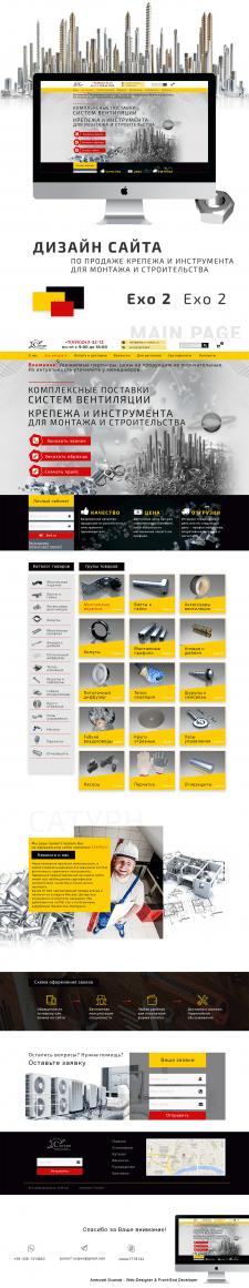 Разработка дизайна сайта поставок крепежа