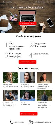 Сайт для школы дизайна