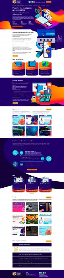 Разработка и создание дизайна сайта