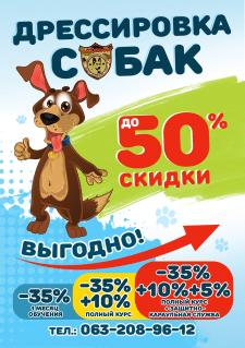 "Флаер для фирмы ""Чемпион"""