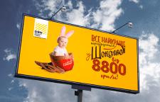 Billboard ЖК Шоколад