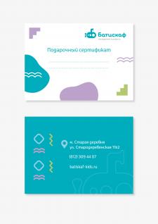 сертификат для акваклуба Батискаф
