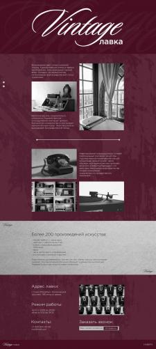 Дизайн сайта для магазина винтажных товаров