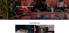Сайт готелю под ключ