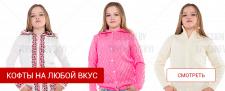 Баннер для сайта детской одежды №4
