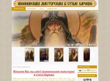 Сайт для иконописной мастеской