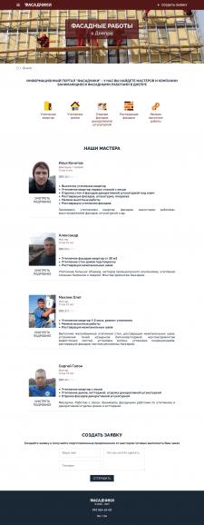 """Портал объявлений """"Фасадчики"""""""