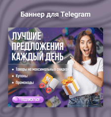 Баннер для Telegram