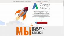 Сайт о контекстной рекламе Google Adwords