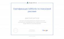 Сертификаты AdWords от Google Partners