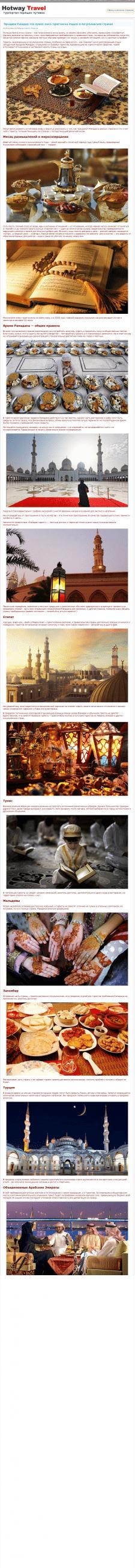 Праздник Рамадан - что нужно знать туристам
