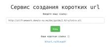 Сервис по созданию коротких url