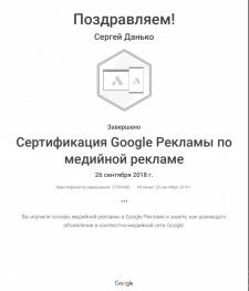 Сертификат по Медийной Google Рекламе