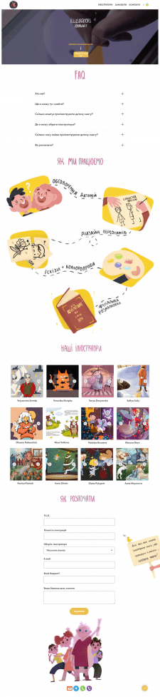 Сайт для команды иллюстраторов