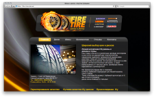 Информационный сайт шинного сервиса Fire-Tire