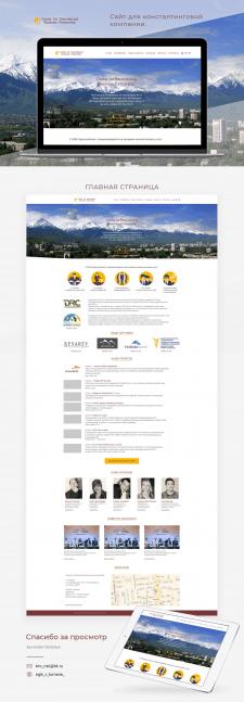 Сайт под ключ для консалтингового агентства CIBP