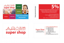 supershop - визитка, скидочная карта