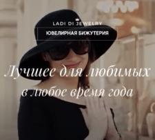 Рекламные ролики для магазина бижутерии