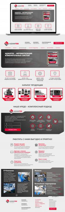 Дизайн сайта (АджиТек)