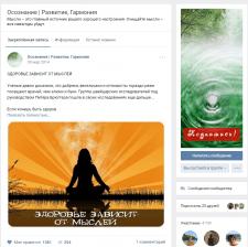 Осознание | Развитие, Гармония