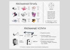 Дизайн флаера