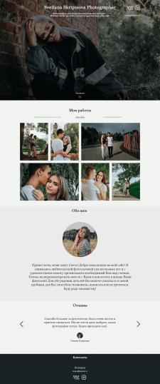 Сайт визитка для фотографа